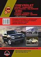 Книга Chevrolet Tahoe, Suburban 2000-07 Інструкція по експлуатації та ремонту