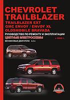 Chevrolet Trailblazer Руководство по ремонту, эксплуатации и техобслуживанию