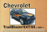 Chevrolet TrailBlazer Инструкция по эксплуатации и техобслуживанию