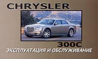 Chrysler 300C Инструкция по эксплуатация и техобслуживанию