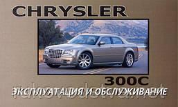 Книга Chrysler 300C Инструкция по эксплуатация и техобслуживанию