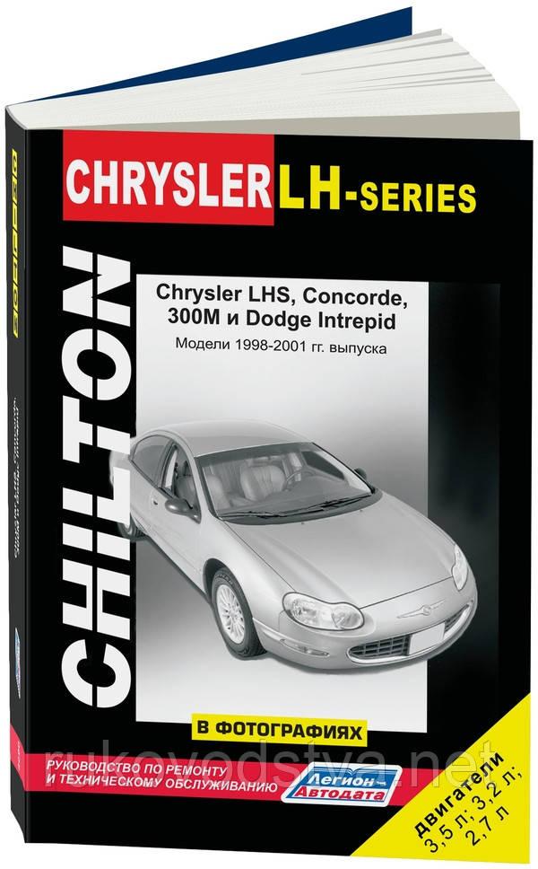 Книга Chrysler 300M, LHS, Dodge Intrepid Руководство по ремонту, эксплуатации и техобслуживанию
