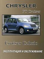 Chrysler PT Cruiser Инструкция по эксплуатации и техобслуживанию