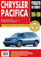 Chrysler Pacifica Мануал по ремонту, техобслуживанию