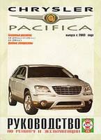 Chrysler Pacifica Руководство по ремонту, эксплуатации и техобслуживанию