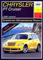Книга Chrysler PT Cruiser Справочник по ремонту, эксплуатации и обслуживанию