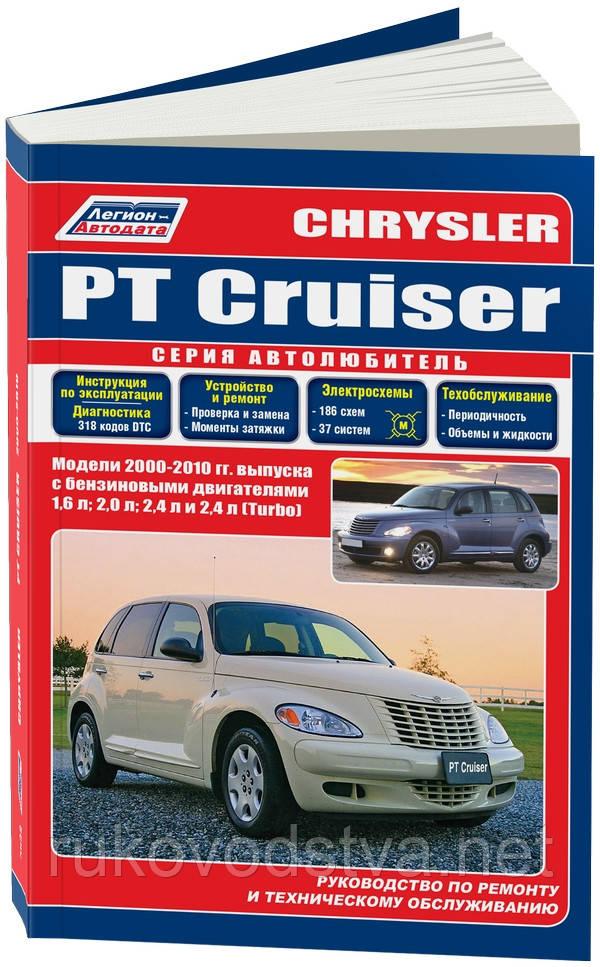Книга Chrysler PT Cruiser Мануал по ремонту, обслуживанию, эксплуатации