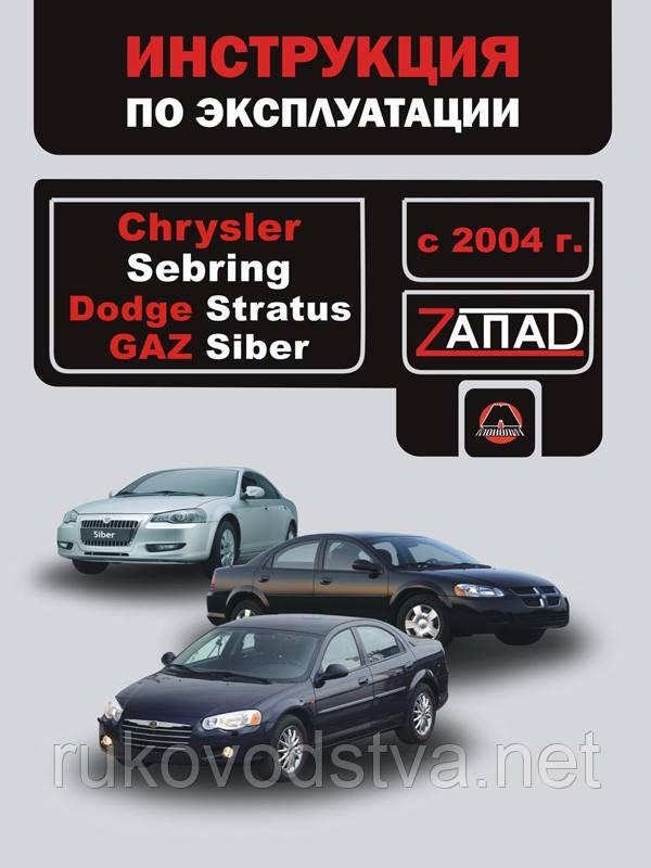 Книга Chrysler Sebring, Dodge Stratus Инструкция по эксплуатации, обслуживанию