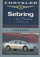 Chrysler Sebring Руководство по ремонту, эксплуатации и обслуживанию