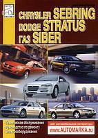 Chrysler Sebring Инструкция по эксплуатации, обслуживанию и ремонту