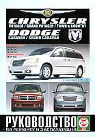 Chrysler Voyager 5 Руководство по ремонту, эксплуатации и диагностике