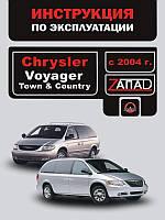 Chrysler Voyager 4 Инструкция по эксплуатации и техобслуживанию