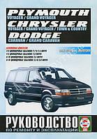 Chrysler Voyager 1,2 бензин Руководство по ремонту, техобслуживани, эксплуатации