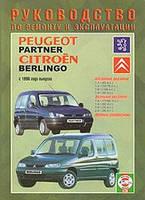 Citroen Berlingo Инструкция по ремонту, устройству