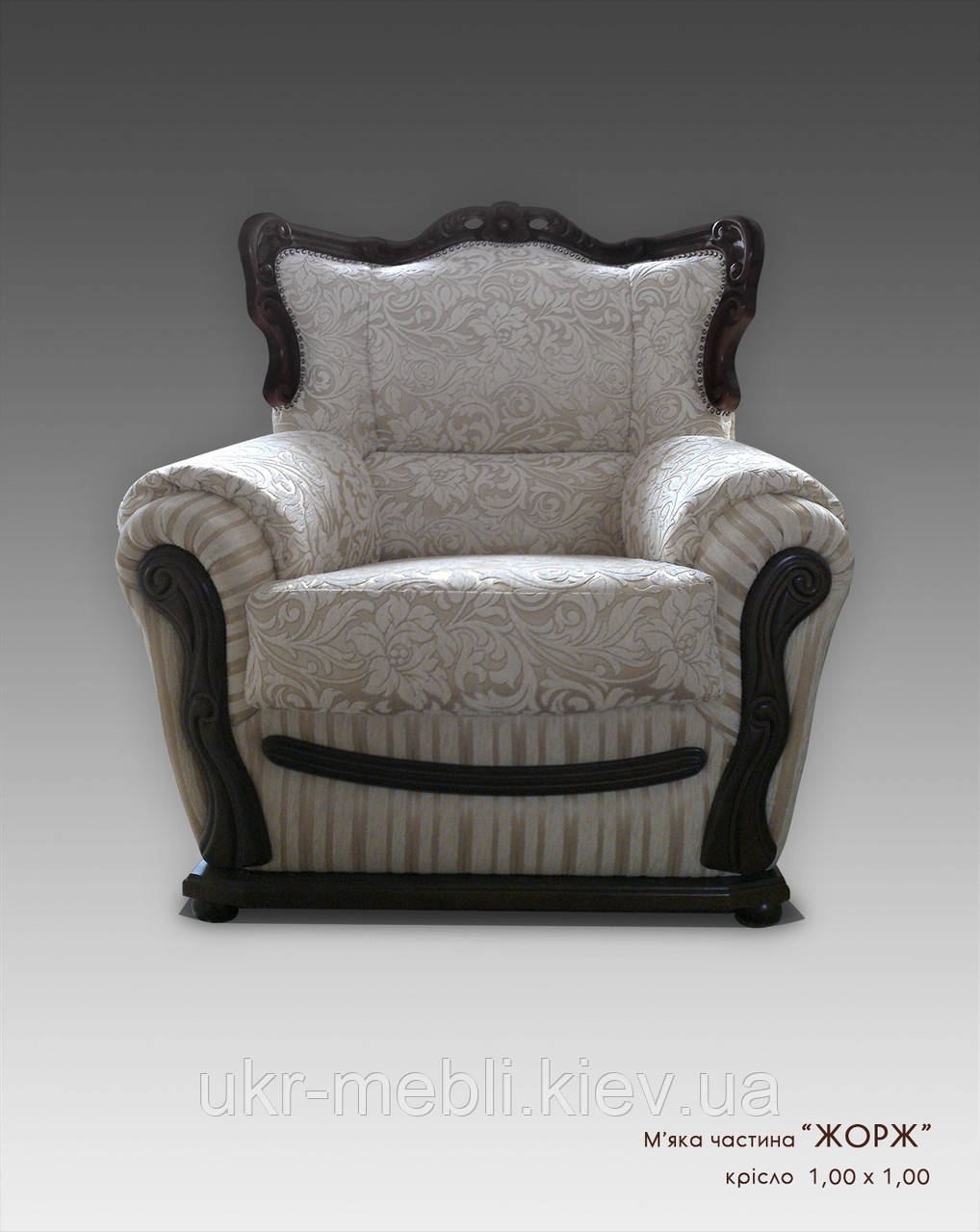 Кресло для отдыха Жорж, Аланда