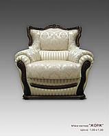 Кресло мягкое для отдыха Жорж, Аланда