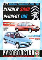 Peugeot 106 Инструкция по эксплуатации, диагностике и ремонту автомобиля