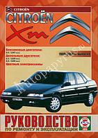 Citroen XM бензин/дизель Руководство по техобслуживанию и ремонту, эксплуатации