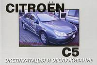 Citroen С5 Инструкция по техобслуживанию и эксплуатации