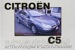 Книга Citroen С5 c 2004 Инструкция по техобслуживанию и эксплуатации