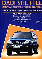 Книга Dadi, Groz, Derways Shuttle Руководство по эксплуатации, ремонту