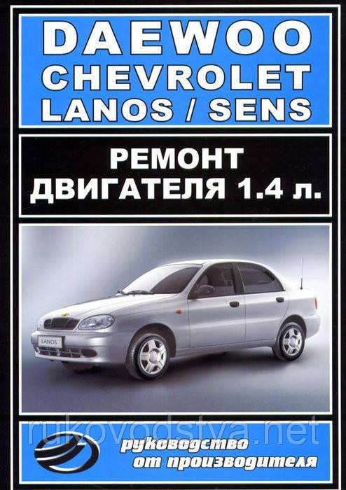 Книга Daewoo Lanos, Sens 1,4 Инструкция по ремонту и диагностике двигателя