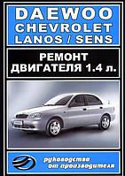 Daewoo Lanos 1,4: Инструкция по ремонту и диагностике двигателя