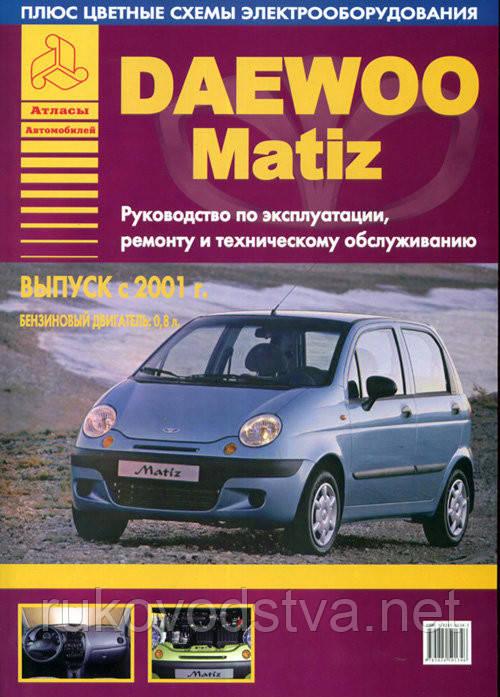Книга Daewoo Matiz Инструкция по эксплуатации, ремонту