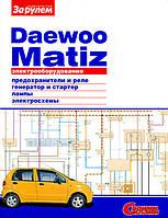 Daewoo Matiz Руководство по ремонту электрооборудования автомобиля