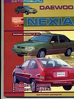 Daewoo Nexia Пособие по техобслуживанию, эксплуатации и ремонту