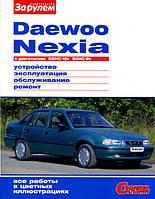 Daewoo Nexia Инструкция по ремонту, эксплуатации и обслуживанию