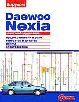 Книга Daewoo Nexia Руководство по ремонту электрооборудования автомобиля