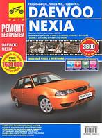 Книга Daewoo Nexia Руководство по ремонту, обслуживанию, устройству (цветное)