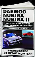 Daewoo Nubira Руководство по ремонту, эксплуатации и диагностике авто