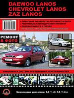 Chevrolet Lanos Руководство по диагностике, обслуживанию и ремонту