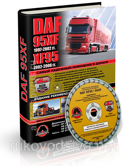 Книга DAF XF95, DAF 95XF Руководство по ремонту, эксплуатации, техобслуживанию, каталог запчастей
