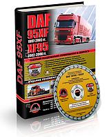 DAF XF95 Руководство по ремонту, техобслуживанию, каталог запчастей