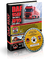 Книга DAF XF95, DAF 95XF Руководство по ремонту, эксплуатации, техобслуживанию, каталог запчастей, фото 1