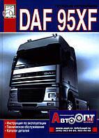 DAF 95XF Инструкция по эксплуатации, ремонту, каталог деталей