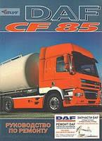 Книга DAF CF85 с 2003 Руководство по ремонту