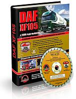 DAF XF105 Руководство по ремонту, обслуживанию, эксплуатации, каталог деталей