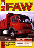 FAW (грузовик) Инструкция по эксплуатации, техобслуживание, каталог деталей