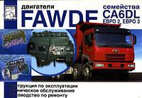 Книга FAW двигатели CA6DL Инструкция по эксплуатации двигателя, техобслуживание и ремонт