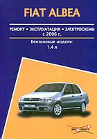Книга Fiat Albea Руководство по эксплуатации, техобслуживанию, ремонту
