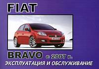 Fiat Bravo Инструкция по эксплуатации и техобслуживанию автомобиля