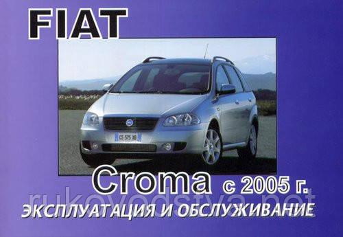 Книга Fiat Croma с 2005 Инструкция по эксплуатации и техобслуживанию