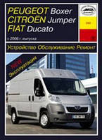 Fiat Ducato 3 дизель Руководство по эксплуатации, ремонту и диагностике автомобиля