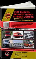 Peugeot Boxer Справочник по ремонту, техобслуживанию и эксплуатации автомобиля