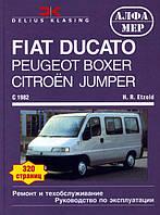 Peugeot J5 Справочник по ремонту, диагностике, техобслуживанию и эксплуатации