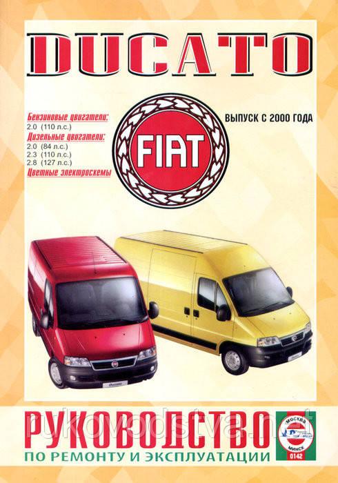 Книга Fiat Ducato 2000-2006 Инструкция по эксплуатации и ремонту